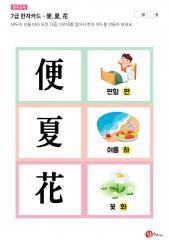 7급 한자카드 - 便, 夏, 花