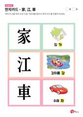 7급|| 한자카드 - 家, 江, 車