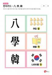 8급 한자카드 - 八, 學, 韓