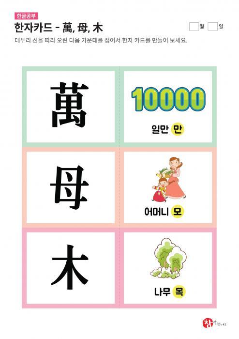 8급 한자카드 - 萬, 母, 木