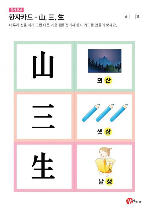 8급 한자카드 - 山, 三, 生