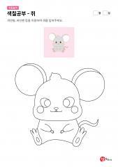 색칠하기 - 귀여운 생쥐