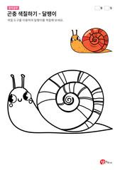 곤충 색칠하기 - 달팽이