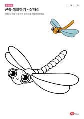 곤충 색칠하기 - 잠자리