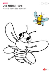 곤충 색칠하기 - 꿀벌