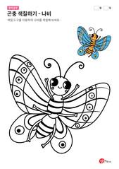 곤충 색칠하기 - 나비