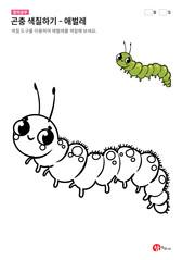 곤충 색칠하기 - 애벌레