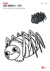 곤충 색칠하기 - 거미