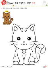 동물 색칠하기 - 귀여운 고양이