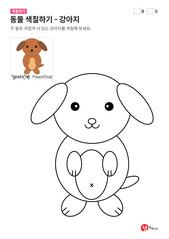 동물 색칠하기 - 강아지