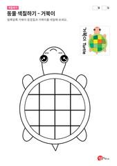 동물 색칠하기 - 거북이