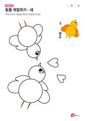 동물 색칠하기 - 새