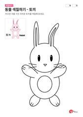 동물 색칠하기 - 토끼