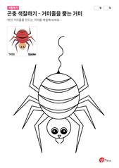 곤충 색칠하기 - 거미줄을 뿜는 거미