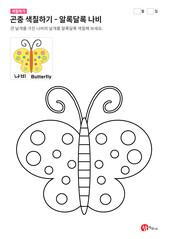 곤충 색칠하기 - 알록달록 나비
