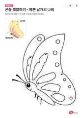 곤충 색칠하기 - 예쁜 날개의 나비
