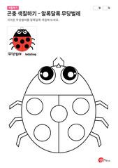 곤충 색칠하기 - 알록달록 무당벌레