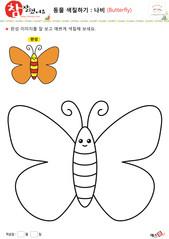 동물 색칠하기 - 나비