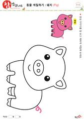 동물 색칠하기 - 귀여운 돼지