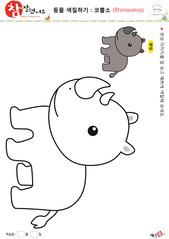 동물 색칠하기 - 귀여운 아기 코뿔소