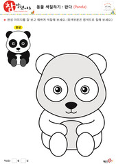 동물 색칠하기 - 귀여운 아기 판다