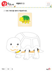 색칠하기 - 천천히 가는 거북이