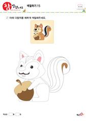 색칠하기 - 도토리를 든 다람쥐