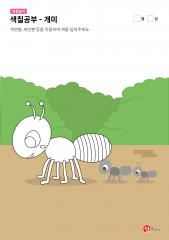 색칠하기 - 집을 나온 개미들