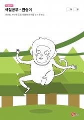 색칠하기 - 숲속 원숭이