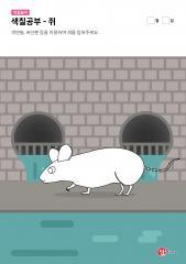 색칠하기 - 하수구 속 쥐