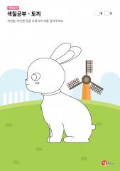 색칠하기 - 들판의 토끼
