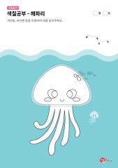 색칠하기 - 바다 속 해파리