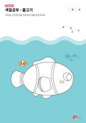 색칠하기 - 바다 속 물고기