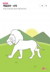색칠하기 - 초원의 사자