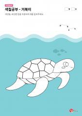 색칠하기 - 바다를 헤엄치는 거북이