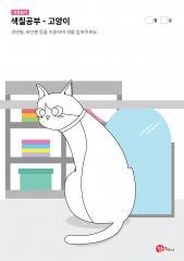색칠하기 - 옷가게의 고양이