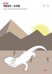 색칠하기 - 뜨거운 사막 속 도마뱀