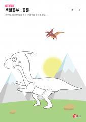 색칠하기 - 거대한 공룡