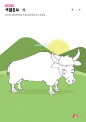 색칠하기 - 초원의 소