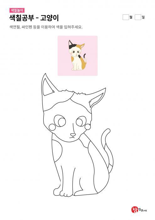 색칠하기 - 귀여운 고양이