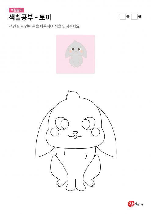 색칠하기 - 귀를 내린 토끼