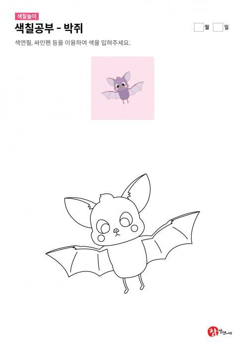 색칠하기 - 날개를 편 박쥐