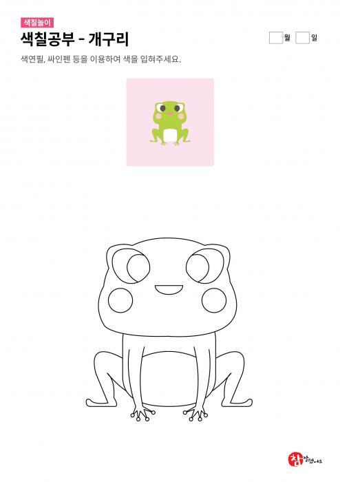 색칠하기 - 앉아 있는 개구리