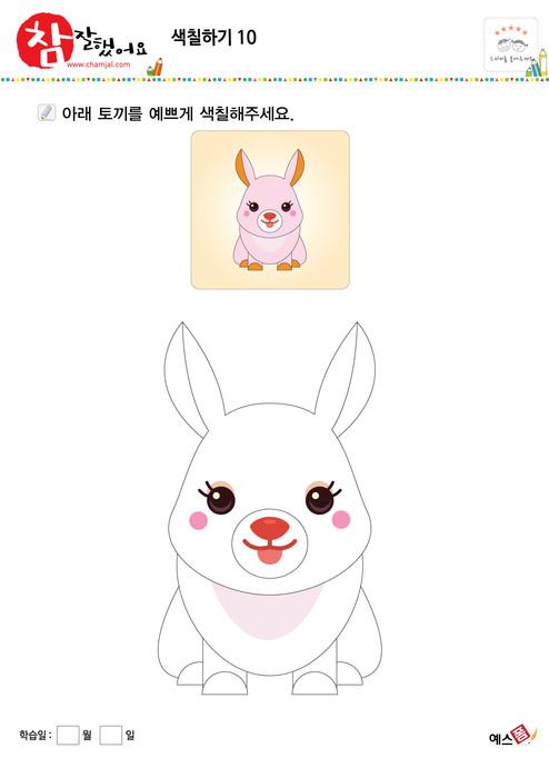 색칠하기 - 웃고 있는 토끼