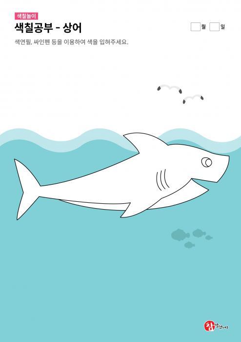 색칠하기 - 바다를 헤엄치는 상어