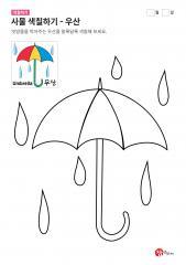 사물 색칠하기 - 우산
