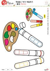 학용품 / 악기 색칠하기 - 물감
