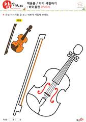 학용품 / 악기 색칠하기 - 바이올린