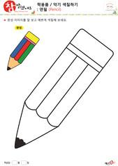 학용품 / 악기 색칠하기 - 연필