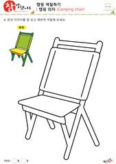 캠핑 색칠하기 - 캠핑의자